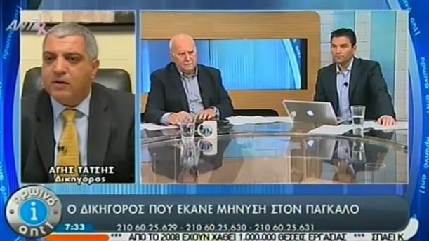 Πρωινό ΑΝΤ1 – Ενημέρωση - 30/10/2013