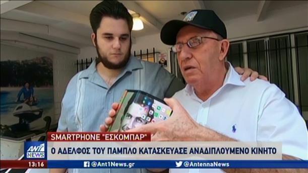Κινητό τηλέφωνο κατασκεύασε ο αδελφός του Πάμπλο Εσκομπάρ
