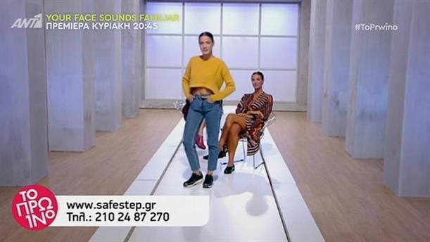 ΜΟΔΑ – ΤΟ ΠΡΩΙΝΟ – 25/01/2019