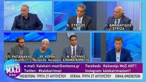 Πολιτική Επικαιρότητα - ΚΑΛΟΚΑΙΡΙ ΜΑΖΙ – 27/08/2019