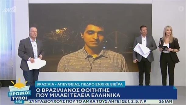 Ο Βραζιλιάνος που μιλάει τέλεια ελληνικά!
