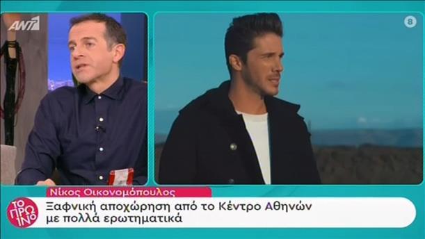 """Ξαφνική αποχώρηση του Νικ. Οικονομόπουλου από το """"Κέντρο Αθηνών"""""""