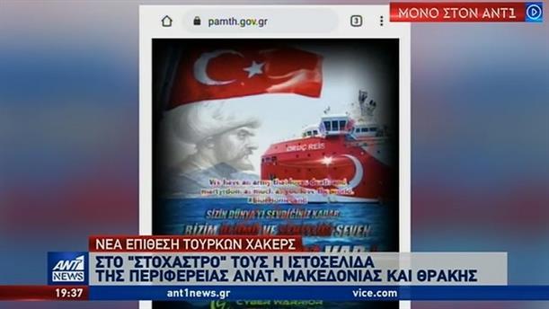 """Τουρκικός κυβερνοπόλεμος κατά της Ελλάδας – """"νέα χτυπήματα"""""""