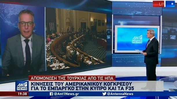 Πρωτοβουλίες αναλαμβάνει το Κογκρέσο των ΗΠΑ για την απομόνωση της Τουρκίας