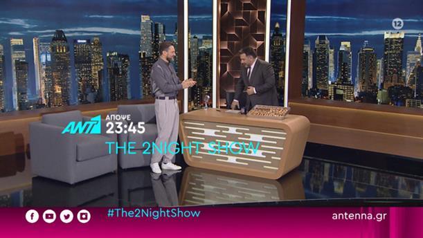 The 2night Show - Τετάρτη 29/01
