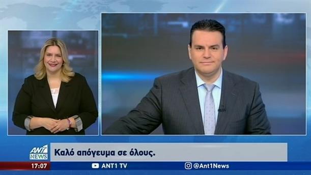 ANT1 NEWS 27-02-2020 ΣΤΗ ΝΟΗΜΑΤΙΚΗ