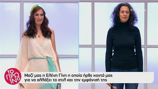 Ελένη Γίνη – Το Πρωινό – 31/5/2019