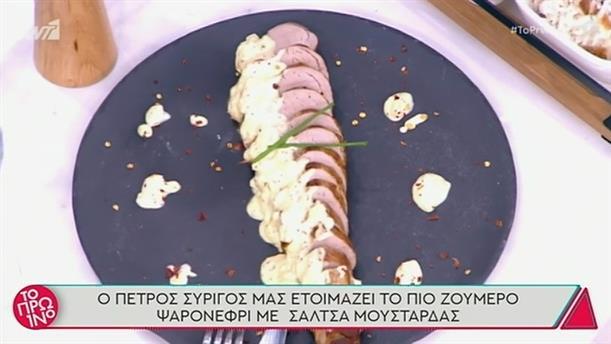 Ψαρονέφρι με σάλτσα μουστάρδας - Το Πρωινό – 29/03/2021