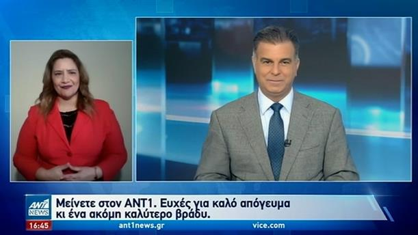 ANT1 NEWS 10-03-2021 ΣΤΗ ΝΟΗΜΑΤΙΚΗ