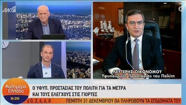 Ο Λευτέρης Οικονόμου στην εκπομπή «Καλημέρα Ελλάδα»