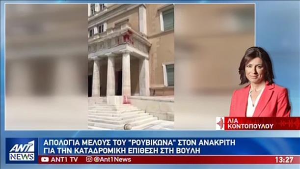 """Επίθεση στην Βουλή: Ελεύθερο και το ηγετικό στέλεχος του """"Ρουβίκωνα"""""""
