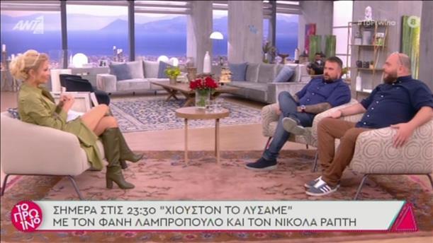 Φάνης Λαμπρόπουλος - Νικόλας Ράπτης στο Πρωινό