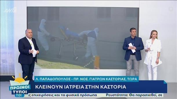 Παπαδόπουλος στον ΑΝΤ1: σε καραντίνα το προσωπικό  του νοσοκομείου Καστοριάς