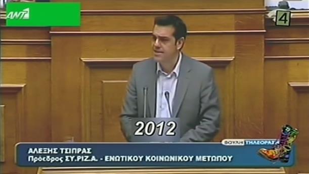 Top Επικαιρότητας (Τσίπρας) – No 4 – 23/05/2016