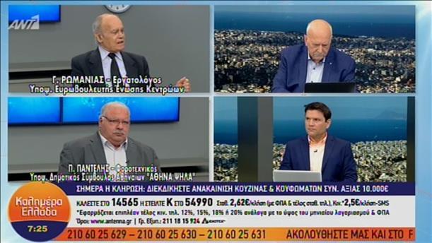 Ο Γ. Ρωμανιάς για την υποψηφιότητά του στις Ευρωεκλογές