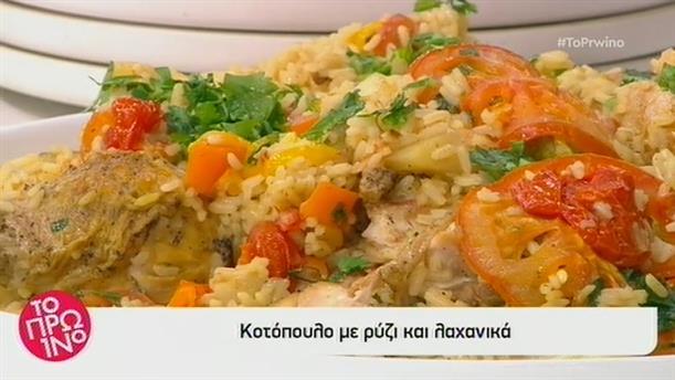 Kοτόπουλο με ρύζι και λαχανικά - Το Πρωινό - 23/1/2019