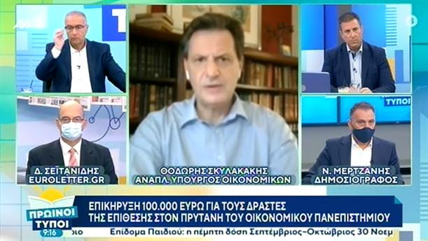 Θεόδωρος Σκυλακάκης - υπουργός Οικονομικών – ΠΡΩΙΝΟΙ ΤΥΠΟΙ - 01/11/2020