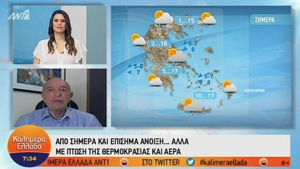 ΚΑΙΡΟΣ – ΚΑΛΗΜΕΡΑ ΕΛΛΑΔΑ - 21/03/2019
