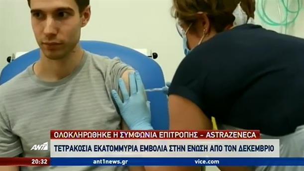 Κορονοϊός - AstraZeneca: ολοκλήρωση συμφωνίας με την ΕΕ για το εμβόλιο