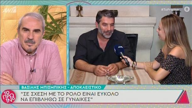 Ο Βασίλης Μπισμπίκης στην εκπομπή «Το Πρωινό»