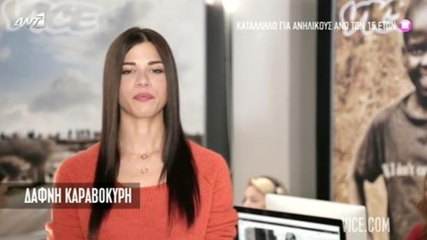 VICE - Επεισόδιο 21 - Β ΚΥΚΛΟΣ
