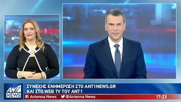 ANT1 NEWS 05-01-2019 ΣΤΗ ΝΟΗΜΑΤΙΚΗ