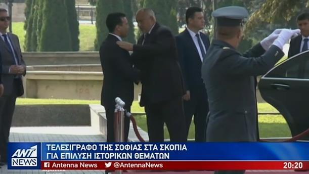 Διορία της Σόφιας στα Σκόπια για να κλείσουν οι ιστορικές… εκκρεμότητες