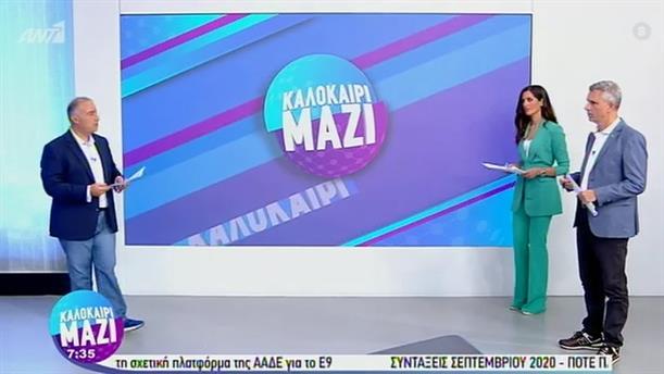 ΚΑΛΟΚΑΙΡΙ ΜΑΖΙ - 11/08/2020