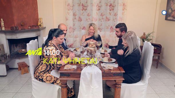 ΚΑΤΙ ΨΗΝΕΤΑΙ - Παρασκευή 11/1