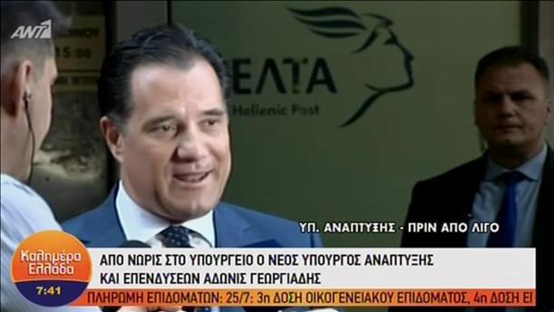 Δήλωση Γεωργιάδη από το υπουργείο Ανάπτυξης και Επενδύσεων
