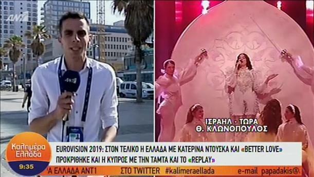 Eurovision 2019: Στον τελικό Ελλάδα και Κύπρος