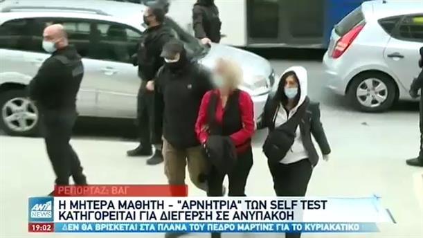 Αναβολή στην δίκη της μητέρας που αρνείται τα self test