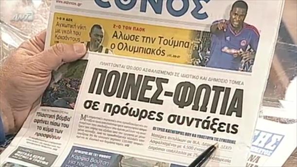 Εφημερίδες (05/10/2015)
