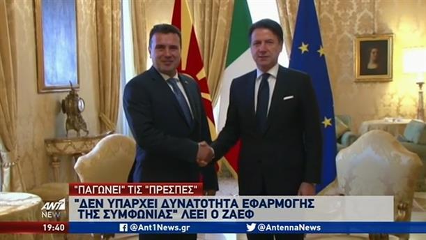 """""""Κλυδωνισμοί"""" στην Συμφωνία των Πρεσπών μετά το """"όχι"""" της ΕΕ"""