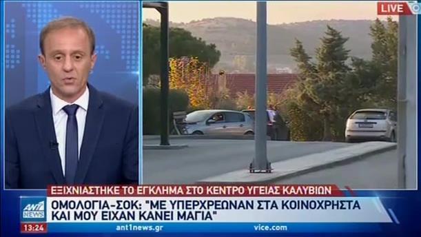 Εξιχνιάστηκε η δολοφονία 60χρονου στο Κέντρο Υγείας Καλυβίων