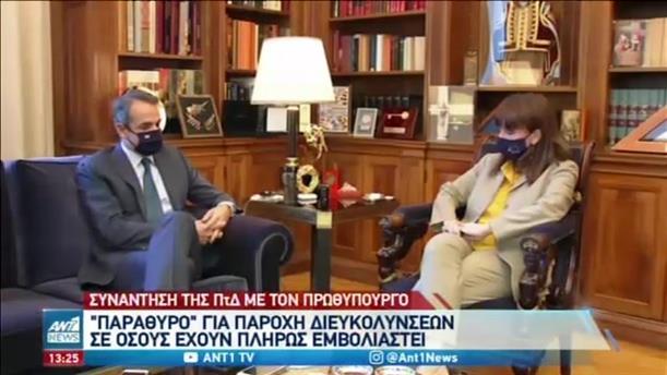 Μητσοτάκης – Σακελλαροπούλου: ανησυχία για τους ανεμβολίαστους πολίτες