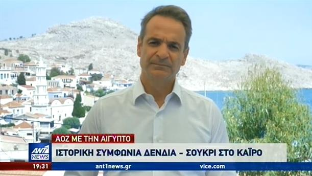Ιστορική συμφωνία Ελλάδας-Αιγύπτου για την οριοθέτηση ΑΟΖ