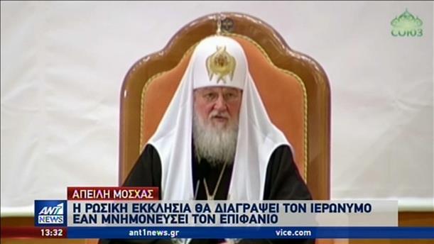 """Η Ρωσική Εκκλησία """"απειλεί"""" με διαγραφή τον Αρχιεπίσκοπο Ιερώνυμο"""