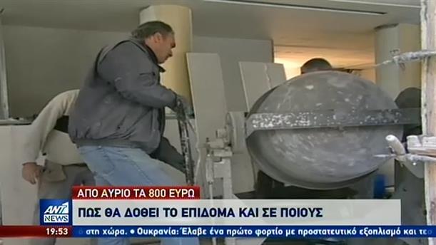 Οδηγός για το επίδομα των 800 ευρώ σε υπαλλήλους