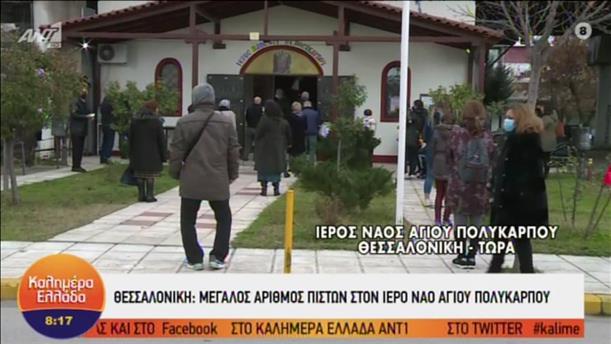 Θεοφάνια - Θεσσαλονίκη: Μεγάλος αριθμός πιστών στον Ιερό Ναό Αγίου Πολυκάρπου