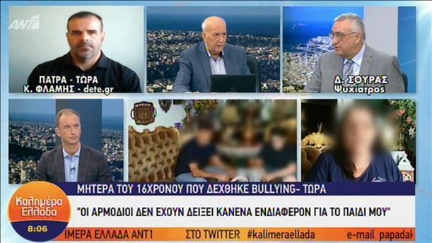 Η μητέρα του 16χρονου που δέχθηκε bullying, στην εκπομπή «Καλημέρα Ελλάδα»