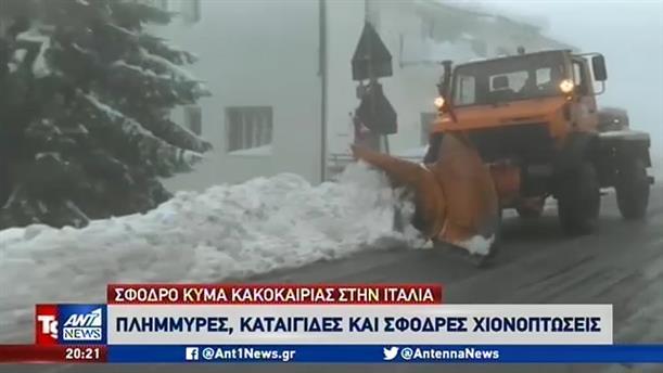 """Πλημμύρες και χιόνια στην Ιταλία – Στην """"κατάψυξη"""" η Ρωσία"""
