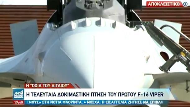 Αποκλειστικό ΑΝΤ1: Πτήση με F-16 Viper