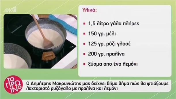 Ρυζόγαλο με πραλίνα και λεμόνι απο τον Δημήτρη Μακρυνιώτη