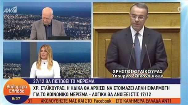"""Ο Χρ. Σταϊκούρας στην εκπομπή """"Καλημέρα Ελλάδα"""""""