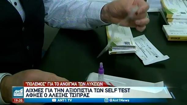 Πολιτική κόντρα για τα self test και τα σχολεία
