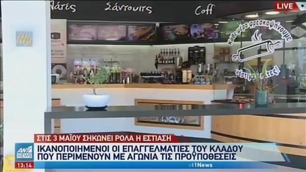 Εστίαση: χρηματοδότηση ζητούν τώρα οι μαγαζάτορες
