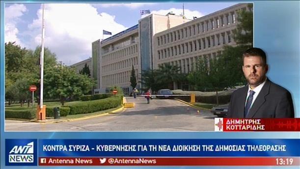 Κόντρα ΝΔ-ΣΥΡΙΖΑ με αφορμή τη νέα διοίκηση της ΕΡΤ