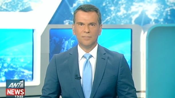 ANT1 News 17-09-2016 στις 13:00