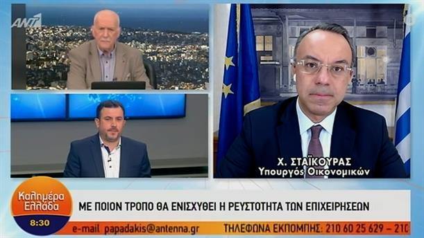 Χρήστος Σταϊκούρας - Υπουργός Οικονομικών – ΚΑΛΗΜΕΡΑ ΕΛΛΑΔΑ - 31/03/2021
